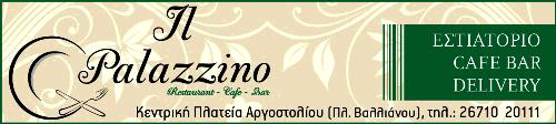 Il Palazzino (τηλ επικοινωνίας)