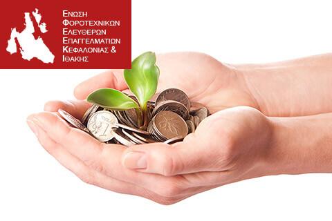 Ένωση Φοροτεχνικών Ελεύθερων Επαγγελματιών Κεφαλονιάς & Ιθάκης (Ε.Φ.Ε.Ε.Κ.Ι.)