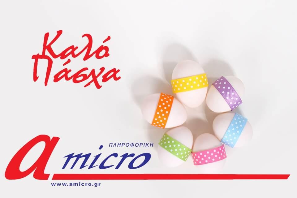 Η Ομάδα της Amicro Πληροφορικής σας εύχεται Καλό Πάσχα και Καλή Ανάσταση
