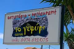 """Εστιατόριο """"Το Γεφύρι"""""""