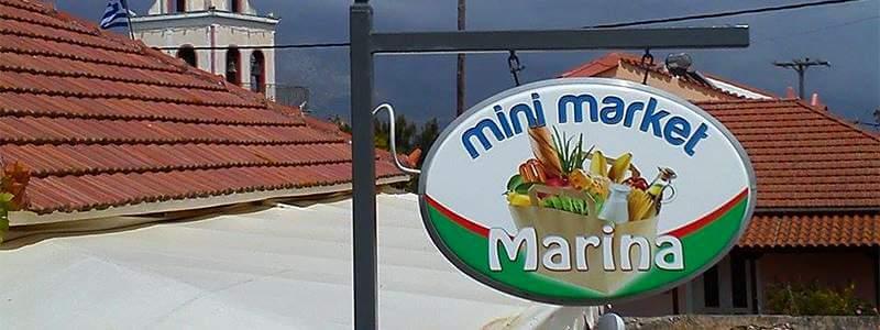 """Ολοκλήρωση μηχανοργάνωσης στο mini-market """"Marina"""" στα Σπαρτιά"""